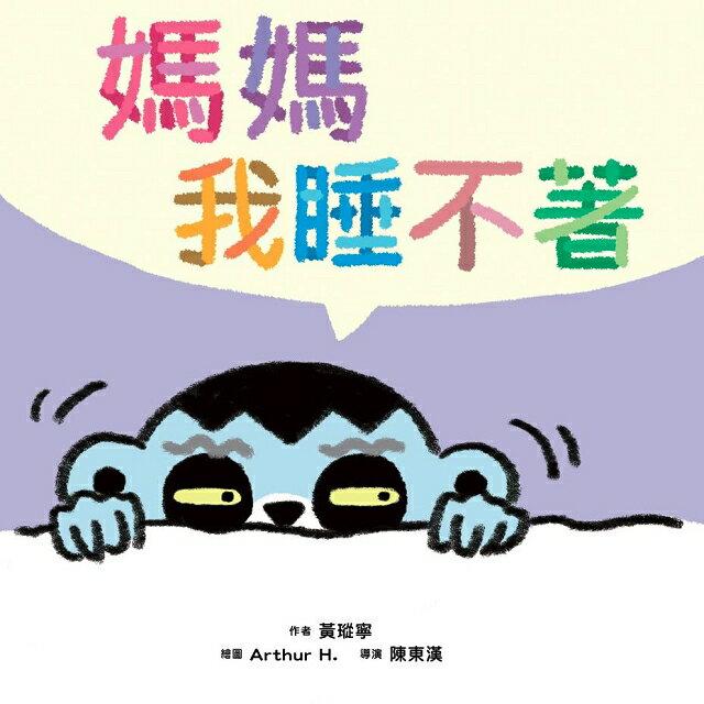 黃瑽寧醫師的第一套劇本式繪本:阿布與小樂系列(一套共四冊) 4