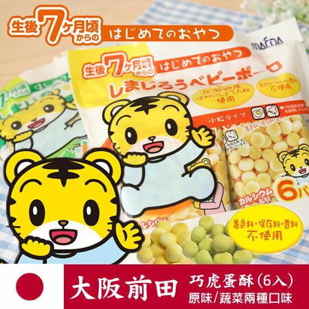 日本 大阪前田 巧虎蛋酥 (6入) 原味 蔬菜 嬰兒蛋酥 小饅頭 副食品 進口零食【N101261】