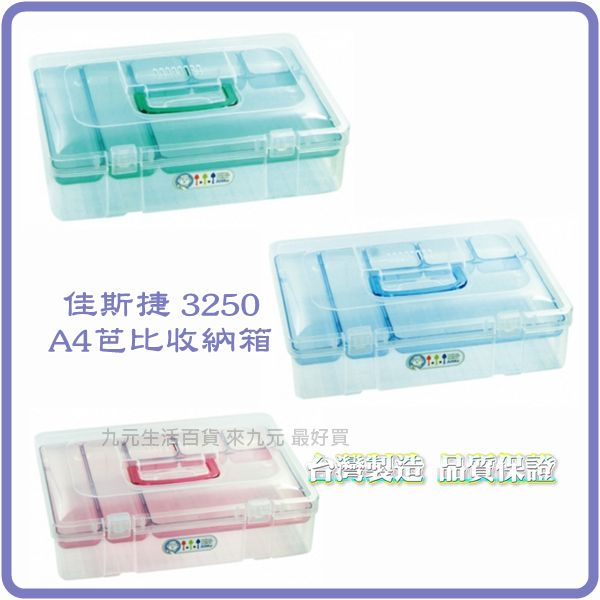 【九元生活百貨】佳斯捷 3250 A4芭比收納箱 置物箱 手提整理盒 工具箱