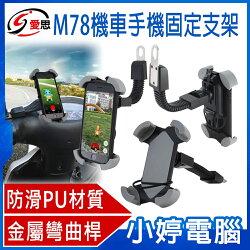 IS愛思 M78機車手機固定支架 鋁合金底座