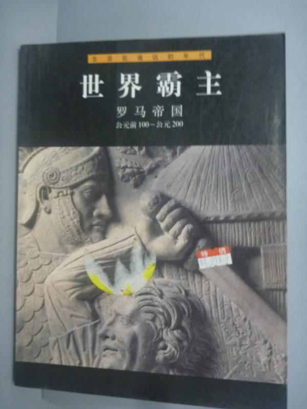 ~書寶 書T9/歷史_XEN~世界霸主:羅馬帝國公元前100~公元200_老安_ 書