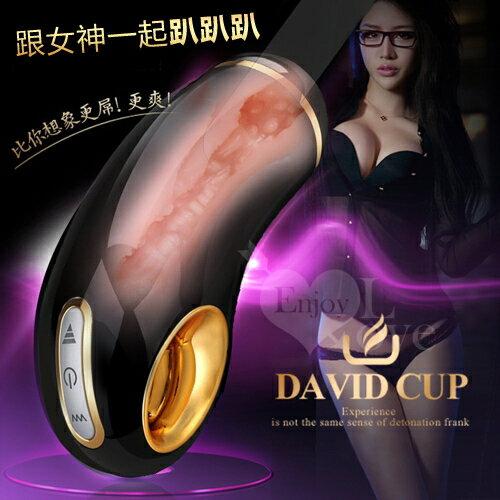 [漫朵拉情趣用品]台灣SEMO‧David CUP 真實膚質30變化頻USB充電爆爽杯 NO.590314