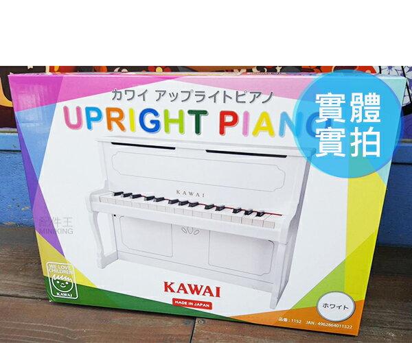日本代購 空運 KAWAI 河合 1151 1152 直立式 迷你鋼琴 兒童鋼琴 32鍵 F5〜C8 黑色 白色