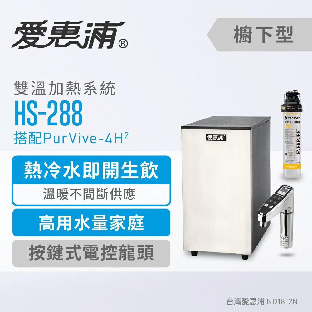 愛惠浦 雙溫加熱單道式濾芯淨水器 HS-288-PurVIve-4H2
