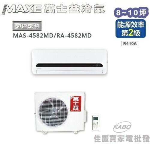 ~佳麗寶~~ 萬士益MAXE 8~10坪 定頻一對一分離式冷氣~MAS~4582MD  R