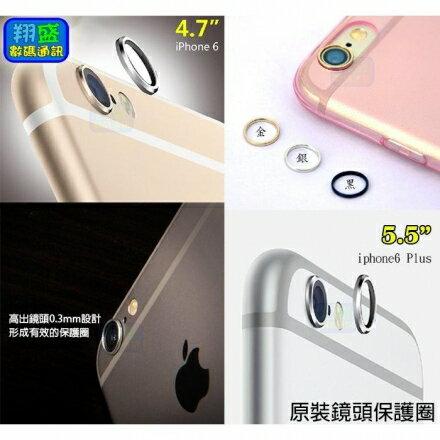 【翔盛】鋁合金鏡頭保護套 iPhone6 Plus/i6+ iphone6s 4.7吋/5.5吋 保護殼 邊框 鏡頭環扣鋁框搭配玻璃保護貼避免磨傷