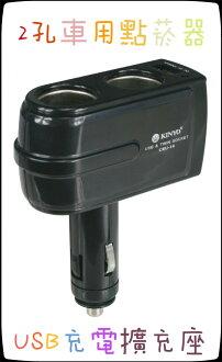 ❤含發票❤團購價❤【KINYO-2孔車用點煙器+USB充電擴充座】❤充電器/USB/手機/平板/行車紀錄器/衛星導航/測速器❤