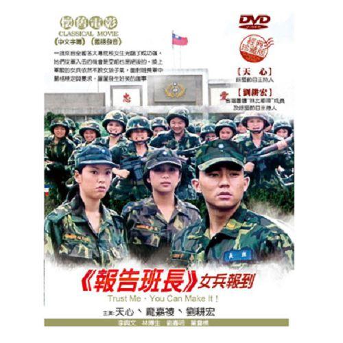 報告班長~女兵報到DVD 天心  李興文  劉耕宏