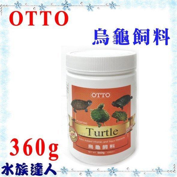 <br/><br/>  推薦【水族達人】台灣OTTO-奧圖《烏龜條狀飼料 360g FF-03XL》烏龜 爬蟲類 兩生類 蜥蜴<br/><br/>