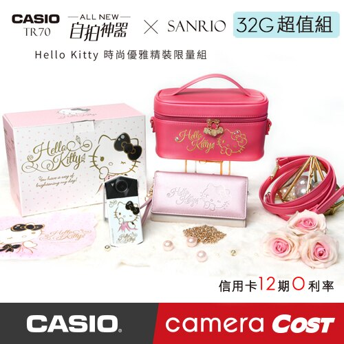 TR70 CASIO 三麗鷗 Hello Kitty 精裝限量版 32G超值組