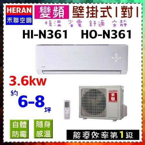全新升級【禾聯冷氣】3.6KW 6~8坪旗艦型變頻一對一壁掛式冷專型《HI-N361/HO-N361》全機三年保固
