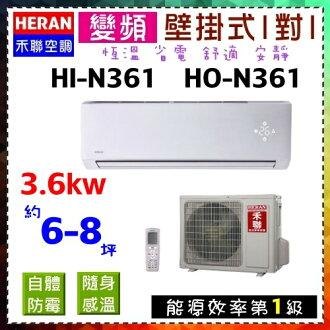 2016全新升級【禾聯冷氣】3.6KW 6~8坪旗艦型變頻一對一壁掛式冷專型《HI-N361/HO-N361》全機三年保固