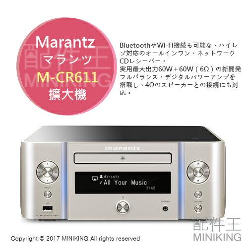【配件王】日本代購 一年保 Marantz M-CR611 Hi-RES CD網路收音擴大機 銀色