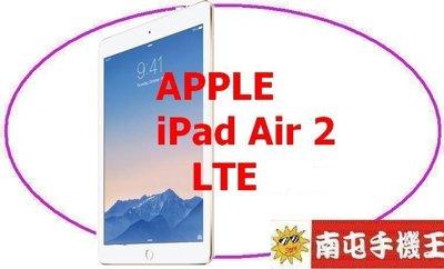 *南屯手機王*少量到貨,下標前請先電洽 Apple iPad Air 2 LTE可插卡 64GB 9.7 吋 直購價【免運費~宅配到家】