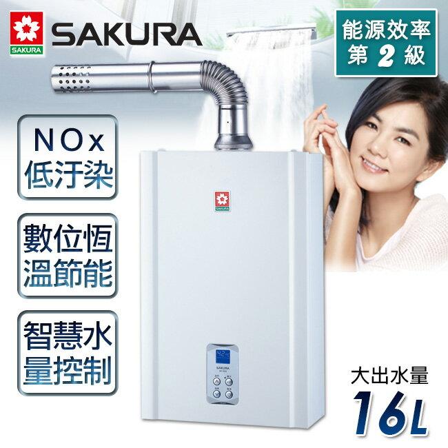。限北北基配送。【櫻花牌】16L浴SPA 數位恆溫強制排氣熱水器/SH-1635 (桶裝瓦斯)