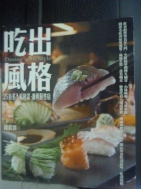 【書寶二手書T5/餐飲_YFA】吃出風格-25位名人私房菜‧推薦個性店_錢欽青