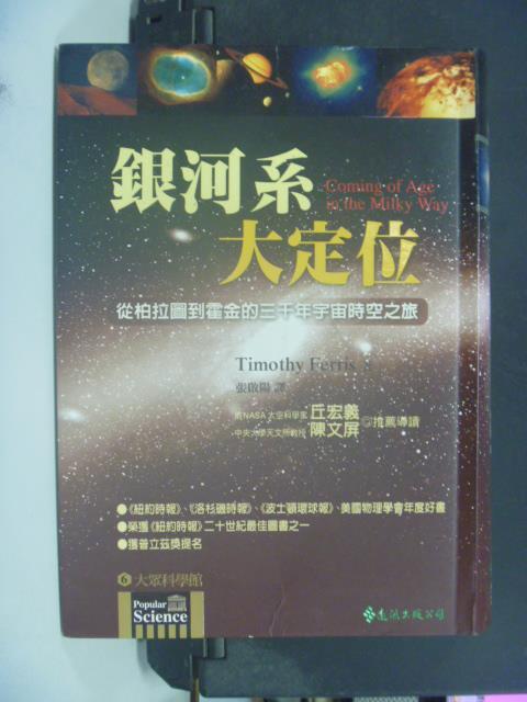 【書寶二手書T7/科學_IRA】銀河系大定位_Timothy Ferris, 張啟陽