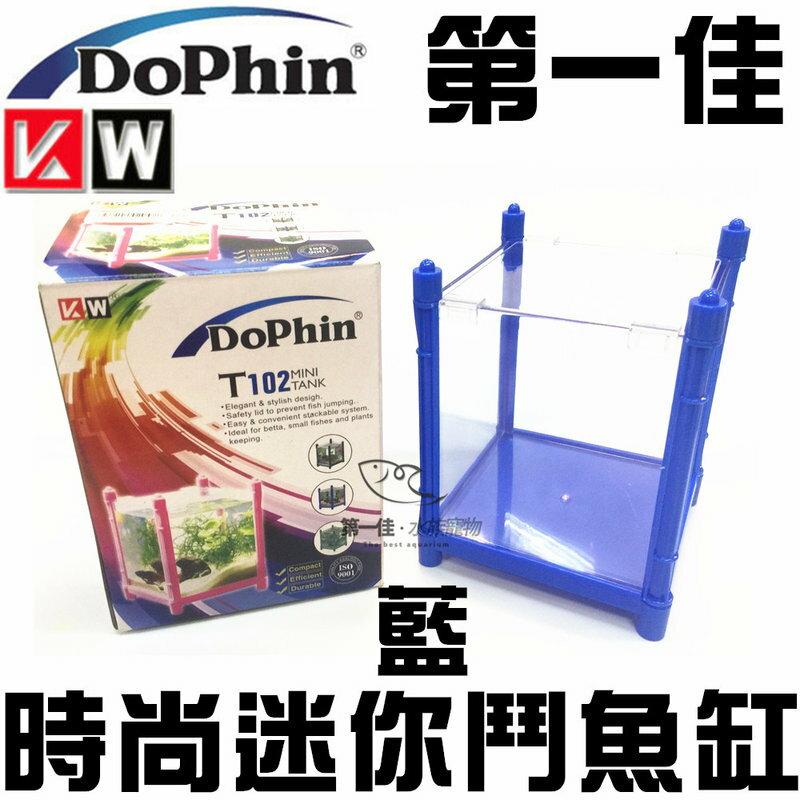[第一佳 水族寵物]海豚Dophin 時尚迷你鬥魚缸 T102-藍