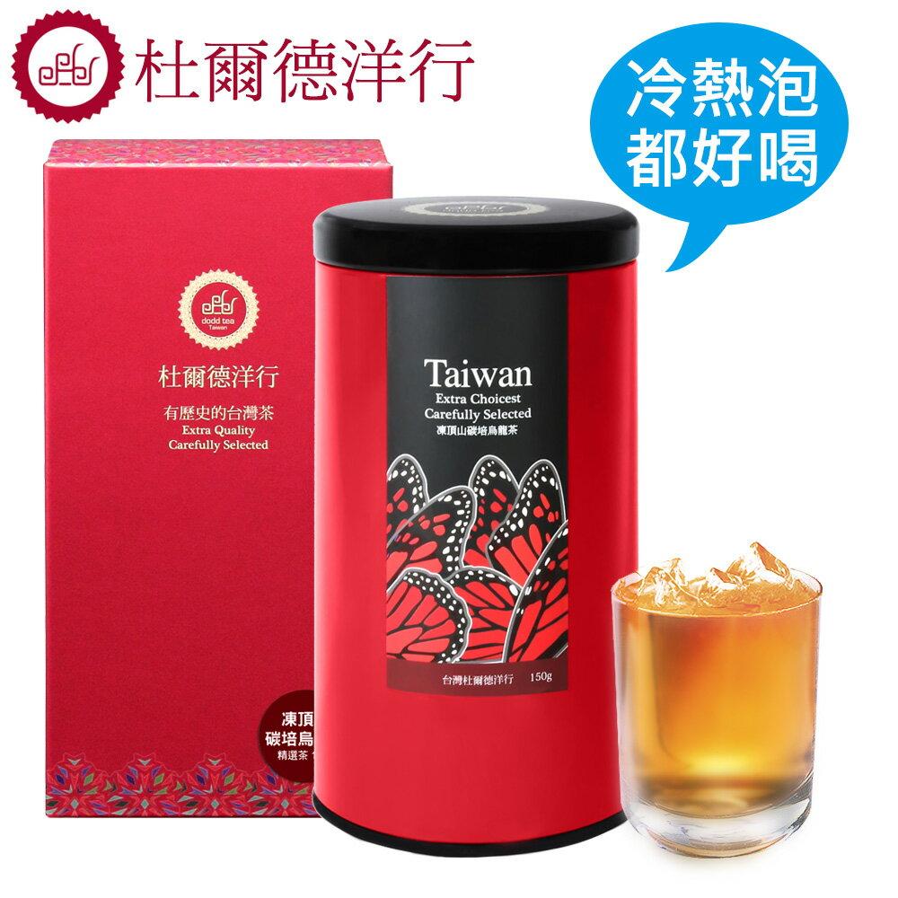 【杜爾德洋行 Dodd Tea】精選凍頂山碳培烏龍茶150g (TRO-G150)