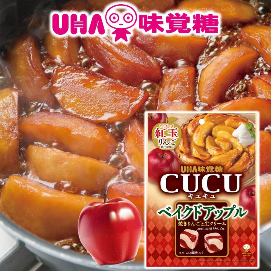 【UHA味覺糖】期間限定 CUCU烤蘋果牛奶糖 紅玉蘋果果汁糖 77g ベイクドアップル 日本進口糖果▶全館滿499宅配免運