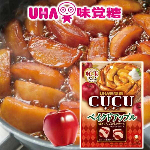 【UHA味覺糖】期間限定CUCU烤蘋果牛奶糖紅玉蘋果果汁糖77gベイクドアップル日本進口糖果