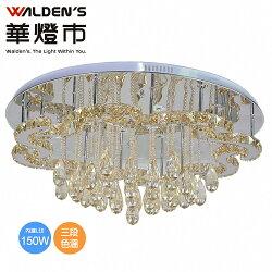 【華燈市】維娜 LED水晶吸頂燈 0501438 燈飾燈具 客廳餐廳臥室房間