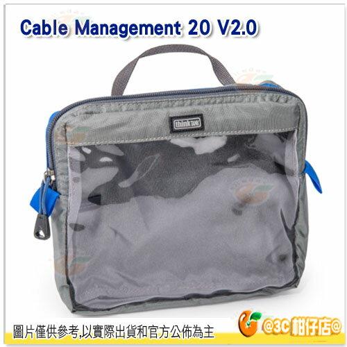 Thinktank 創意坦克 Cable Management 20 V2.0 彩宣公司貨 配件收納袋 CS244 線材包 收納配件包
