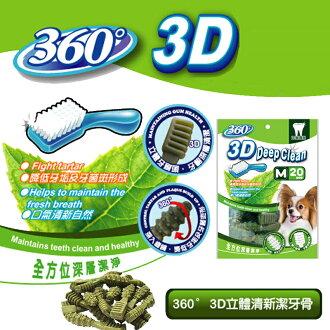 【省錢季】360度3D立體清新潔牙骨(綠色)(M)袋裝(20入)-180元>可超取(D101J09)