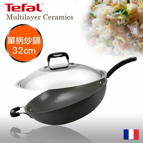 Tefal法國特福 多層陶瓷32CM單柄炒鍋+蓋