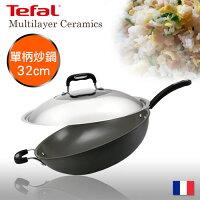 Tefal法國特福 多層陶瓷 單柄炒鍋