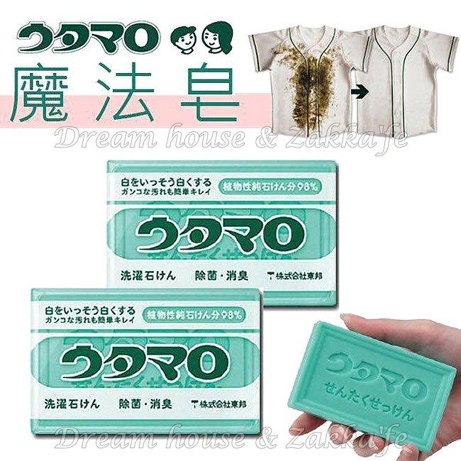 日本製 東邦 utamaro 魔法皂/家事皂/洗衣皂/萬用去汙皂 133g 《 日本大賣商品 》 ★ 夢想家精品生活家飾 ★