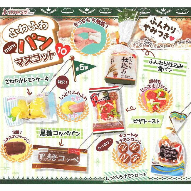 全套5款【日本正版】捏捏樂 擬真麵包 吊飾 P10 扭蛋 轉蛋 第10彈 軟軟 Squishy J.DREAM - 852615 - 限時優惠好康折扣