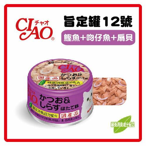 【日本直送】日本 CIAO 旨定罐12號 鰹魚+干貝+吻仔魚 A-12 -85g- 53 元>可超取 【吻仔魚與扇貝風味貓咪最愛!】 (C002F12)