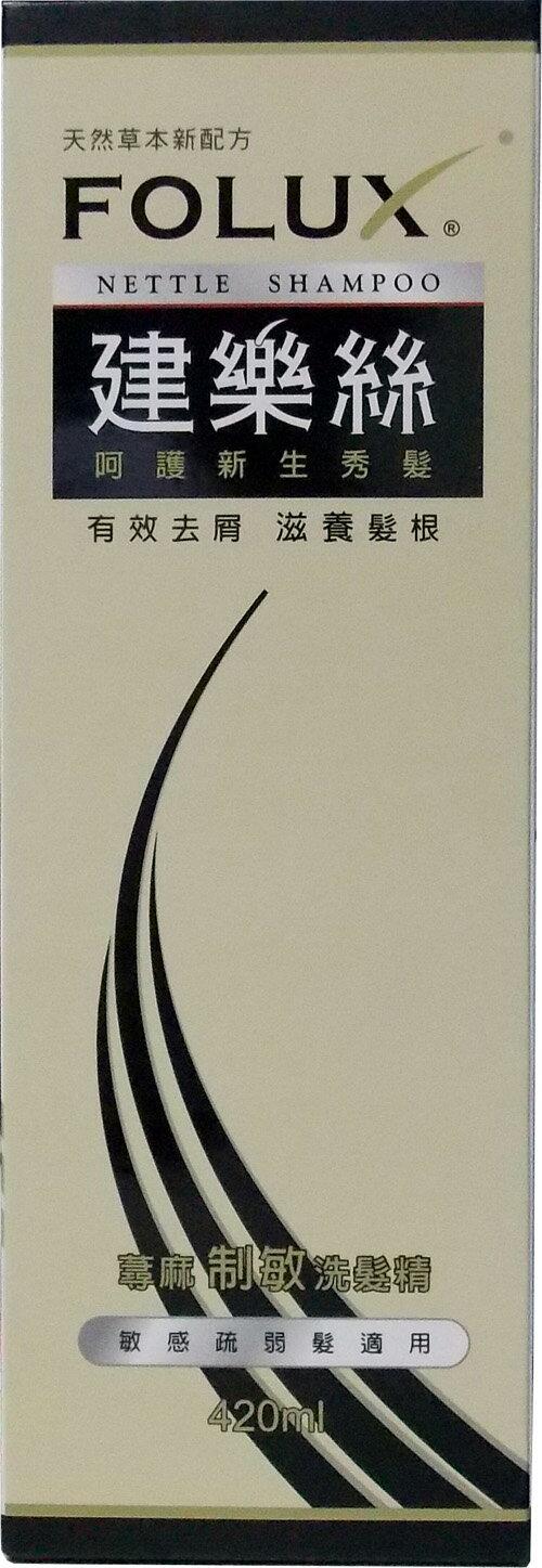 健樂絲蕁麻制敏洗髮精420ml