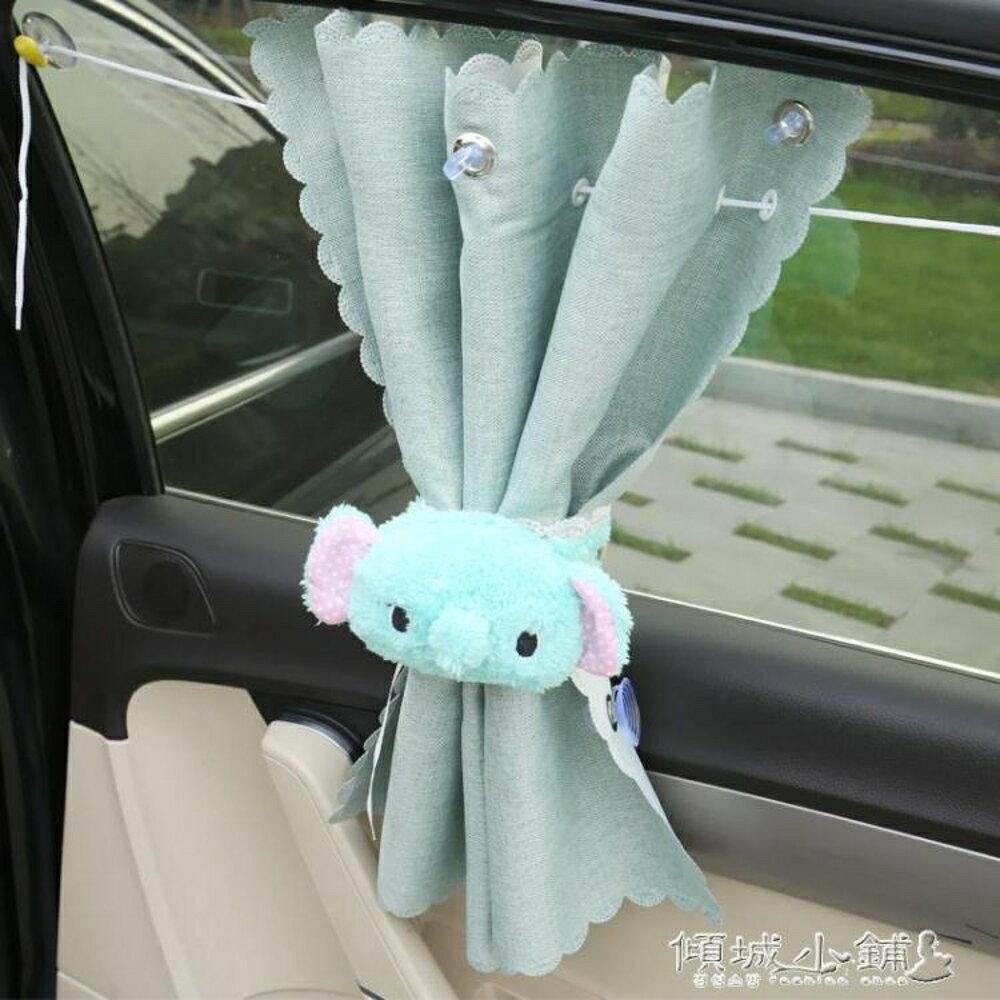 車窗窗簾 亞麻棉麻汽車窗簾遮陽簾夏季防曬汽車側窗伸縮隔熱簾兒童車用 傾城小鋪 母親節禮物