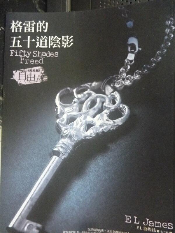 【書寶二手書T1/翻譯小說_HCM】格雷的五十道陰影III:自由_E L 詹姆絲