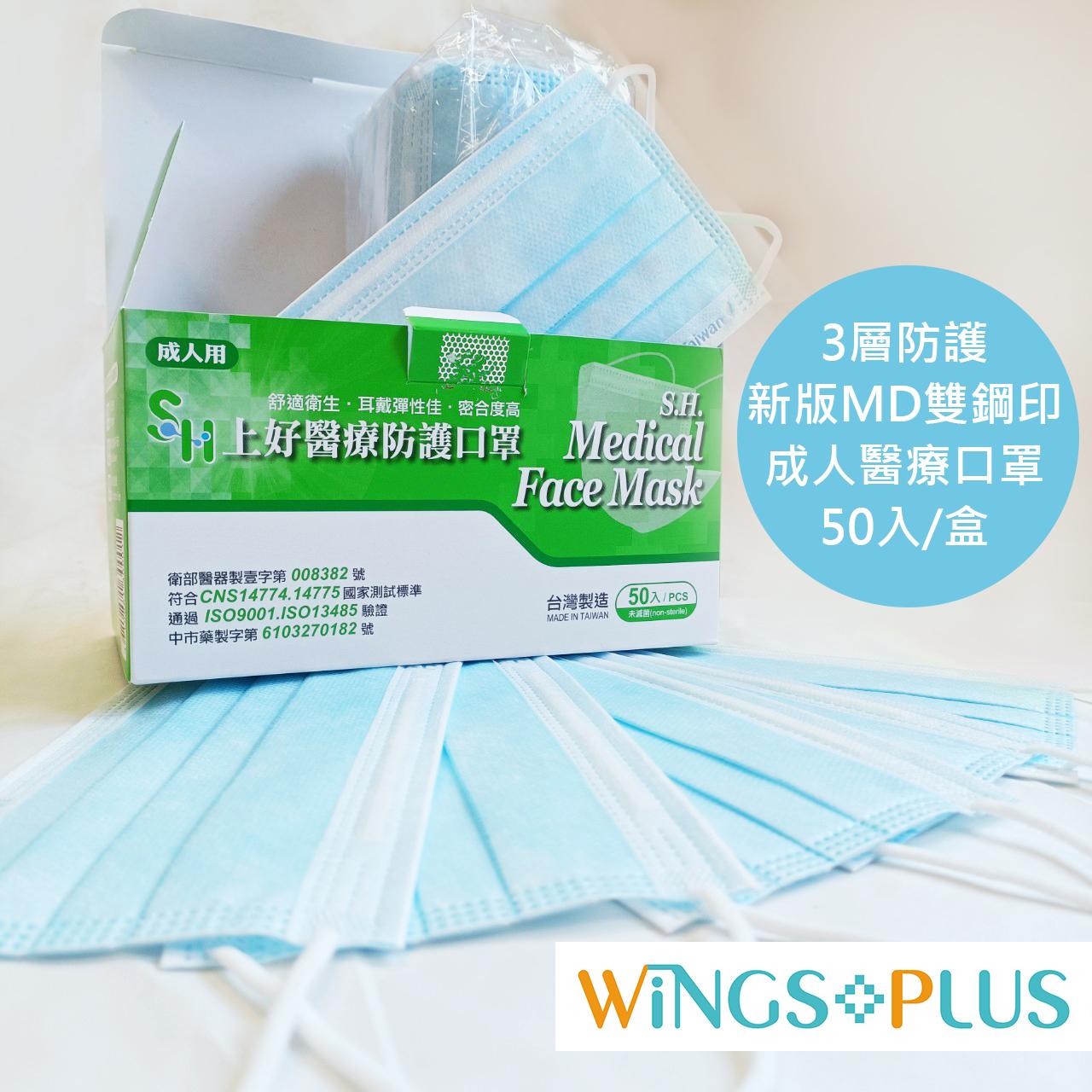 上好口罩現貨 成人醫療口罩 天空藍 50入/盒 現貨 (台灣製 新版MD雙鋼印)