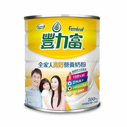 {➰羊咩咩一號店} 豐力富全家人高鈣營養奶粉2.3KG