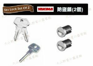 【露營趣】安坑特價 YAKIMA Sks Lock Set Of 2 防盜鎖(2個) 適用 車頂架 攜車架