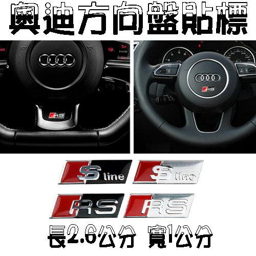 AUDI方向盤貼 SLINE RS 車標 A1 A3 A4 A5 A7 Q3 Q5 Q7