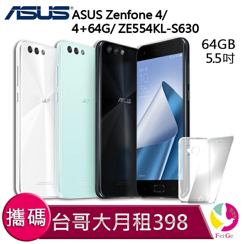 ASUS ZenFone 4 (ZE554KL) 4GB/64GB 攜碼至台灣大哥大 4G 月繳398手機$ 6900元 【贈9H鋼化玻璃保護貼*1+氣墊空壓殼*1】