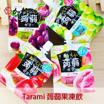 《加軒》 日本Tarami 達樂美蒟蒻果凍飲 果凍飲便利包 多款口味