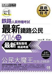 【全新重點/法令/試題】2016鐵路公民(佐級適用) - 限時優惠好康折扣