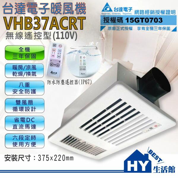 台達電子 VHB37ACRT (110V) / VHB37BCRT (220V) 多功能循環涼暖風機 無線遙控型暖風乾燥機【不含安裝】《HY生活館》水電材料專賣店