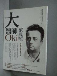 【書寶二手書T9/傳記_JPL】大醫師范鳳龍Oki-為蘭陽平原種下感動_聖母醫院歷史小組