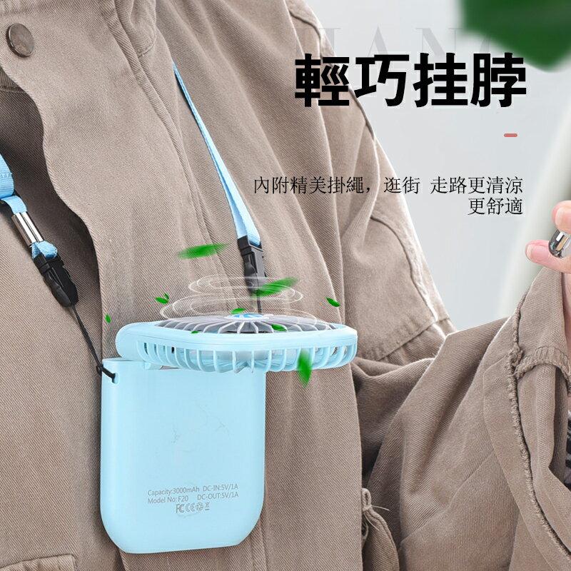 台灣現貨 2020新款 風扇 掛脖風扇 迷你小風扇 折疊風扇 USB 小風扇 可折疊 充電 手持 方便攜帶 超長使用時間 4