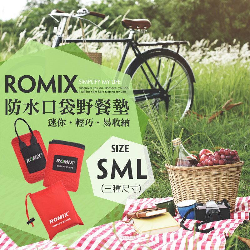 Romix 口袋野餐墊 防水墊 SML號 露營防潮布 防水布 沙灘墊 戶外地墊