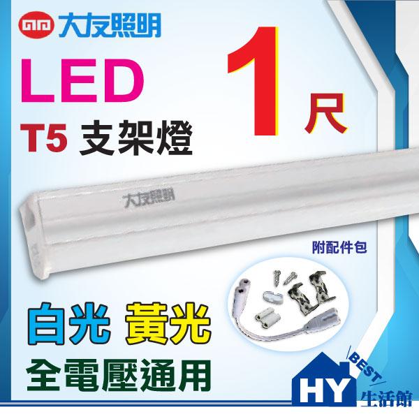 大友照明 LED T5 支架燈 一尺 一體成型鋁支架燈 1尺 【可選 白光 黃光】 LED支架燈 LED層板燈 燈管 -《HY生活館》水電材料專賣店