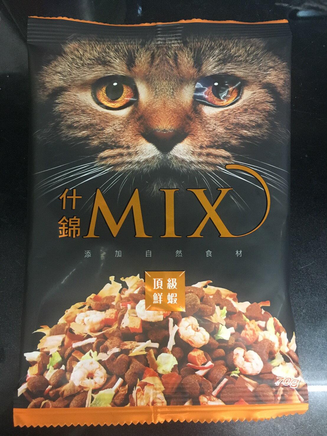 什錦mix貓食