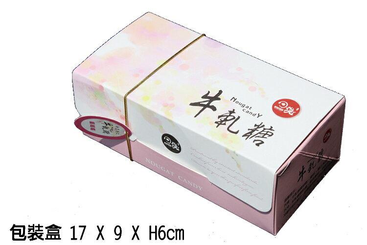 ♡日燒牛軋糖-蔓越莓200g / 盒 1